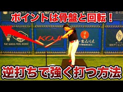 これで逆方向へ強く打てる!弱い打球にならない逆打ちのフォームのポイントとは?