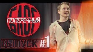 ПОПЕРЕЧНЫЙ БЛОГ: Блогеры и СМИ, Мизулина, Крым. (16+)