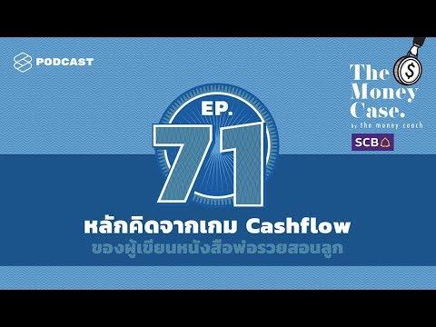 หลักคิดจากเกม Cashflow ที่ออกแบบโดยผู้เขียนหนังสือพ่อรวยสอนลูก | THE MONEY CASE EP.71