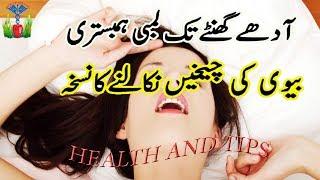 Mardana Timeing Itni Ziyada - مردانہ ٹائمینگ کا نسخہ