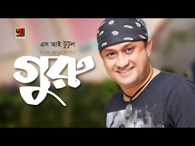 Guru | by S I Tutul | New  Bangla Song 2019 | Official Lyrical Video | ☢ EXCLUSIVE ☢