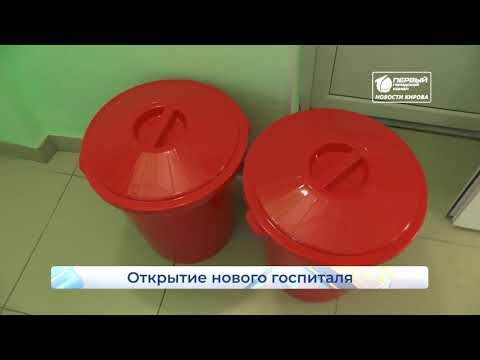 Еще одно отделение под коронавирус  Новости Кирова  01 10 2020