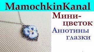 МИНИАТЮРНЫЕ вязаные крючком цветы Анютины глазки Вязаные DIY украшения