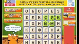 Игра Кот Словоплёт Одноклассники как пройти 21, 22, 23, 24, 25 уровень?