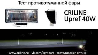 Обзор дополнительных противотуманных фар Criline Upref 40W