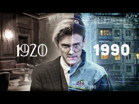 Почему 1920-е выглядят ЛУЧШЕ, чем 1990-е? | Артур Шарифов