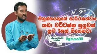 මනුස්සයකුගේ සාර්ථකත්වය කඩා වට්ටන්න පුලුවන් ක්රම 3ක් තියෙනවා | Piyum Vila | 12 -08-2019 | Siyatha TV Thumbnail