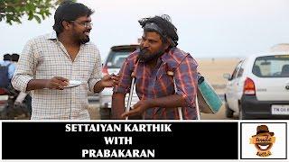 Settaiyan Karthik With Prabakaran SK #15 | Smile Settai