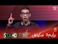 StandUp عبد السلام صادق Prime 3 Sketch mp3