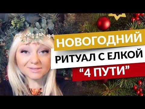 "0 Новогодний ритуал с елкой ""4 пути""."