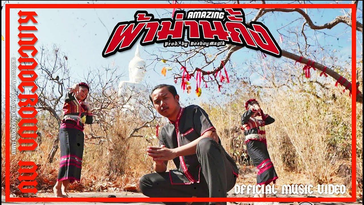 สกาย Amazing | ผ้าม่านกั้ง ( Prod. by  DoeboyMagik )【MV】