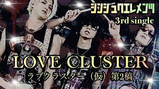 【シンジュクエレメンツ】3rdシングル『ラブクラスター(仮)第2稿』LOVE CLUSTER