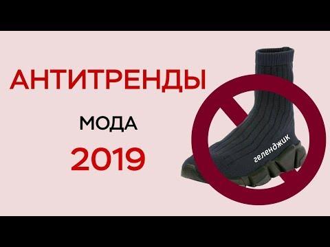 АНТИТРЕНДЫ МОДА 2019 / СТИЛЬ 2019 / ЧТО НЕЛЬЗЯ НОСИТЬ