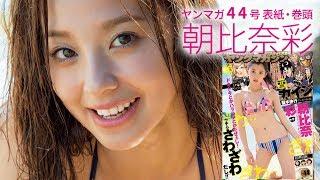 朝比奈彩、キラリ笑顔&完璧スタイルに見惚れちゃう♡