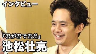 映画『君が君で君だ』で尾崎豊になりきる男を演じた池松壮亮にシネマト...