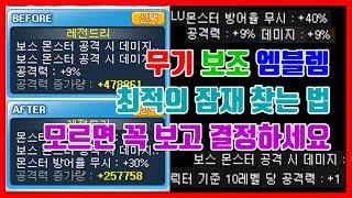 [메이플] 무보엠 무기류 잠재능력 최적화의 비밀! 나에게 필요한 잠재는 과연?