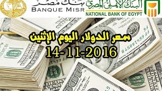 سعر الدولار اليوم الإثنين 14-11-2016 فى البنوك والسوق السوداء