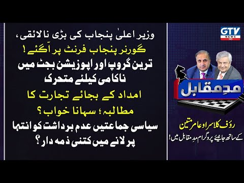 Mad e Muqabil on GTV News   Latest Pakistani Talk Show