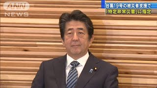 台風19号の被災者支援 特定非常災害指定で閣議決定(19/10/18)
