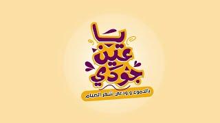 ياعين جودى بالدموع وودعى شهر الصيام من روائع الشيخ محمد عمران