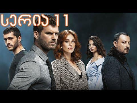 შეჯახება 11 სერია - ქართულად / shejaxeba 11 seria - qartulad