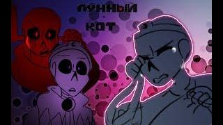 У Найтмера кошмары DREAMSWAP Ask 3 RUS DUB