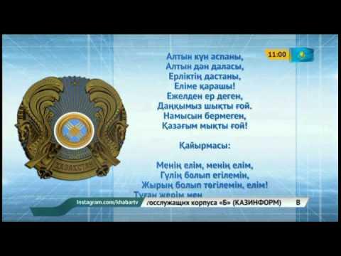 Казахстанцы празднуют День государственных символов РК