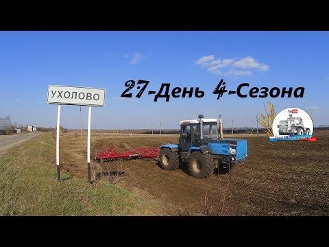 Переезд в новую территориальную зону на ХТЗ-17221. Немного с ремонта МТЗ-2022.3! (27-День 4-Сезона)