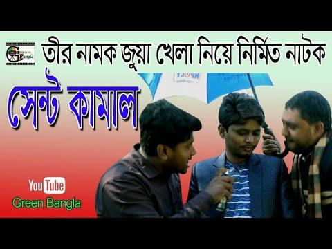 Sent Kamal/সেন্ট কামাল/ Belal Ahmed Murad/ Comedy Bangla/ Sylheti Natok /tir khela/Bangla Natok.
