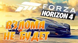 Взлома Forza Horizon 4 Может и не быть!Защита Microsoft Store обновилась!
