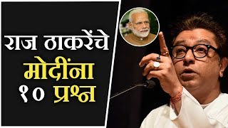 Raj Thackeray Critcized BJP and PM Narendra Modi | MNS Gudipadwa Melava