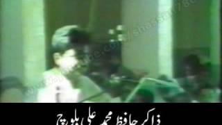 Zakir Hafiz Muhammad Ali Baloch (Part 1/4) | Bikharian, Chakwal (29/09/1986)