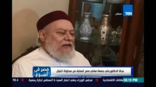 نجاة الدكتور علي جمعة مفتي مصر السابق من محاولة إغتيال أثناء توده لأداء خطبة الجمعة