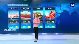 النشرة الجوية الأردنية من رؤيا 26-6-2019 | Jordan Weather