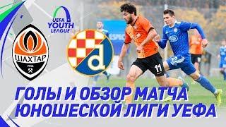 U19. Шахтер – Динамо (Загреб) – 1:1. Голы и обзор матча (22.10.2019)