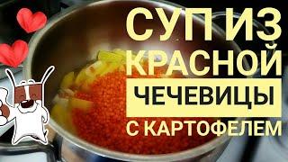 Суп из чечевицы рецепт турецкой кухни / Простой вкусный суп +из чечевицы / Блюда турецкой кухни