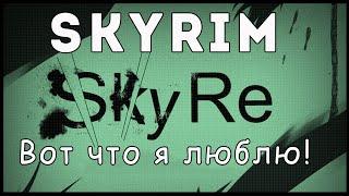 Skyrim Redone - Вот что я люблю!