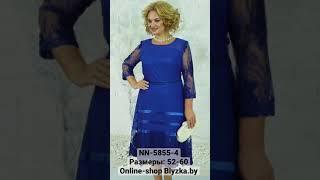 NN 5855 4 Размеры 52 60 Online shop Blyzka by