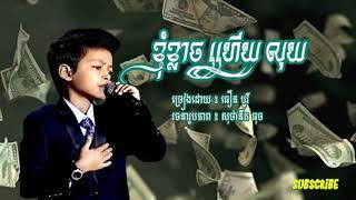 ធឿន បូរី/ខ្ញុំខ្លាចហើយលុយ/By Thoeurn Borey/Khnhom Khlach Hoy Luy