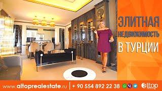 Недвижимость в Турции/Квартиры в Алании/Пентхаус в Аланье/Элитная недвижимость в Турции/ALTOP