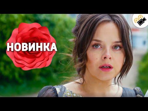 """ЭТОТ ФИЛЬМ СМОТРИТСЯ НА ОДНОМ ДЫХАНИИ! НОВИНКА! """"30 Свиданий""""  Русские мелодрамы новинки, фильмы Hd"""