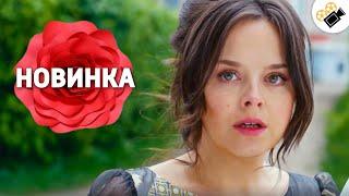 ЭТОТ ФИЛЬМ СМОТРИТСЯ НА ОДНОМ ДЫХАНИИ НОВИНКА 30 Свиданий Русские мелодрамы новинки фильмы hd