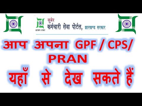 How to Download GPF Statement by Pawar by Learn with Pawar