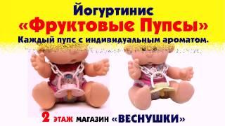Фруктовые пупсы(Магазин детской одежды и обуви