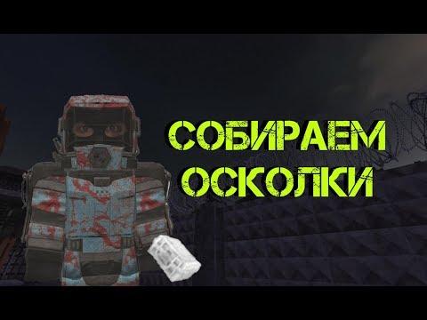 видео: Сталкрафт СОБИРАЕМ ОСКОЛКИ(РЫЖИЙ ЛЕС, СВАЛКА)