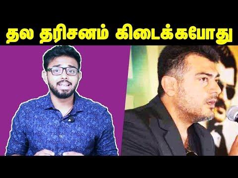 Breaking : Thala Ajith Going To Meet Thalapathy Vijay At Malaysia : Reason Behind This ?   Hot News