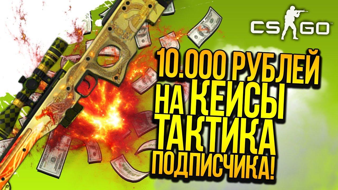открытие 10 000 кейсов