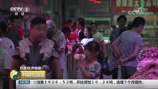 [中国财经报道]月度经济观察 北京:猪肉价格居高不下 6月同比涨幅近五成| CCTV财经