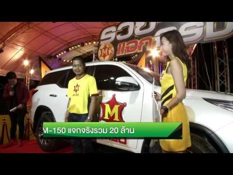 M-150 แจกจริงรวม 20 ล้าน | 25-07-59 | เช้าข่าวชัดโซเชียล | ThairathTV
