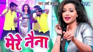 आज तक का सबसे बड़ा हिट #वीडियो सांग 2019 - Mere Naina - Versha Kashyap - Superhit Hindi Song